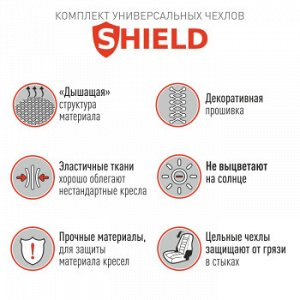 Чехлы CARFORT Shield, полный комплект , серый, 9 предм.(1/10)