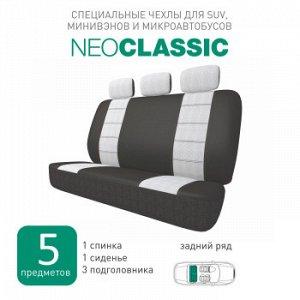 Чехлы Carfort NeoClassic комплект для заднего дивана, серый, 5 предм.(1/10)