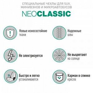 Чехлы Carfort NeoClassic комплект для дивана 60/40, коричн., 9 предм.(1/7)