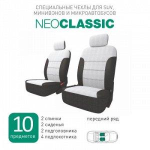 Чехлы Carfort NeoClassic комплект для передн. кресел, серый, 10 предм.(1/7)