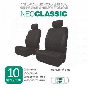 Чехлы CARFORT NeoClassic комплект для передн. кресел, черные., 10 предм.(1/7)