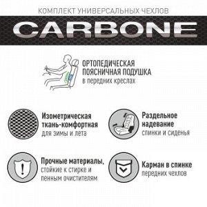 Чехлы CARFORT Carbone с большой поясничной подушкой, комплект, серый, 11 предм.(1/5)