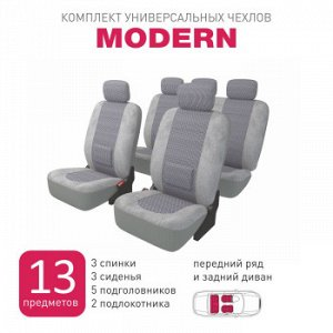 Чехлы Carfort Modern с поясничной подушкой, комплект, серый, 13 предм.(1/5)