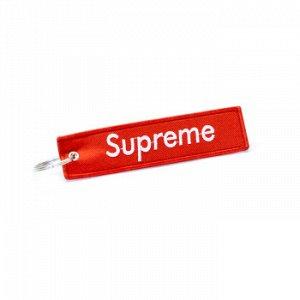 Брелок тканевый с вышивкой «Supreme»