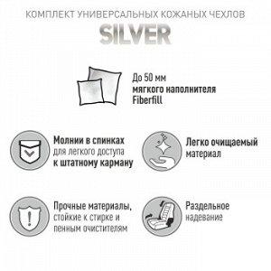 Чехлы CARFORT Silver, кожа, комплект для заднего дивана, бежевые, 5 предм.(1/5)