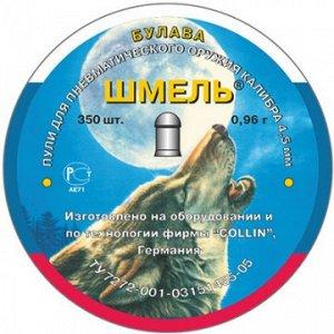 Пуля пневматическая Шмель Булава 0,96 гр (350шт.)
