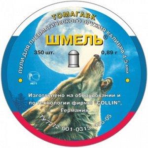 Пуля пневматическая Шмель Томогавк 0,89 гр (350шт.)