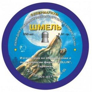 Пуля пневматическая Шмель 0,91 гр (350 шт.)