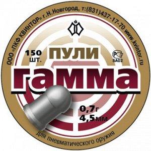 Пуля пневматическая 4,5 мм Гамма (150 шт) 0,7гр