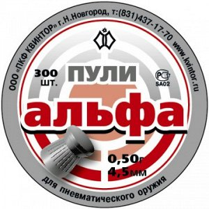 Пуля пневматическая 4,5 мм Альфа (300 шт.)
