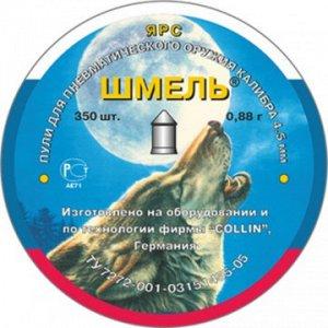 Пуля пневматическая Шмель Ярс 0,88 гр (350шт.)