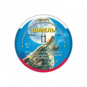 Пуля пневматическая Шмель Смерч 1,09 гр (350шт.)