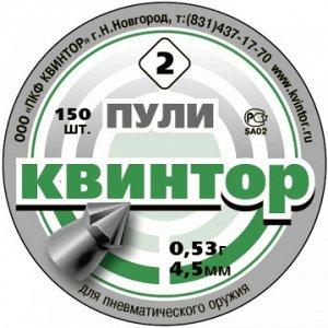 Пуля пневматическая 4,5 мм Квинтор (150 шт) острая головка/насечка