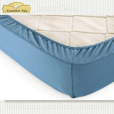 КОМФОРТ в каждый дом! Летние одеяла! Качество! — Простыни на резинке — Спальня и гостиная