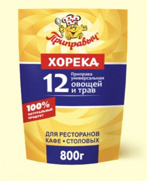 """Приправа универсальная """"12 овощей и трав"""", 800 г"""
