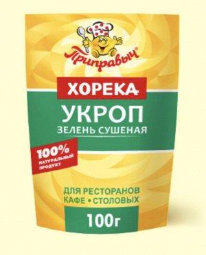 Хорека Укроп  зелень сушеная 100г