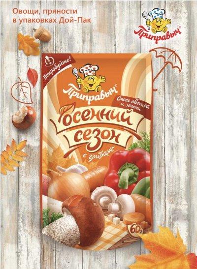 Баночки-солонки от ПРИПРАВЫЧа - Вкусно и просто! — Овощи, пряности в упаковках Дой -Пак — Для вторых блюд
