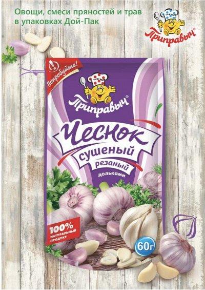 Баночки-солонки от ПРИПРАВЫЧа - Вкусно и просто! — Овощи, смеси пряностей и трав в упаковках Дой-Пак — Для овощей и салатов