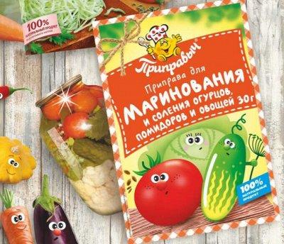 Баночки-солонки от ПРИПРАВЫЧа - Вкусно и просто! — Для маринования — Продукты питания