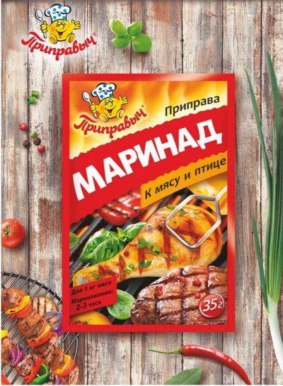 Баночки-солонки от ПРИПРАВЫЧа - Вкусно и просто! — Маринады — Уксус и маринад