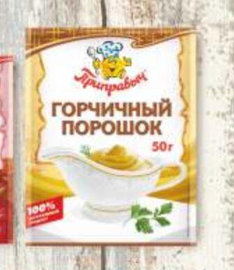 Баночки-солонки от ПРИПРАВЫЧа - Вкусно и просто! — Специи и пряности — Продукты питания