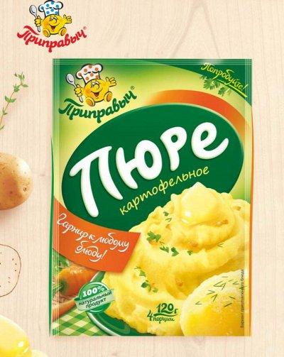 Баночки-солонки от ПРИПРАВЫЧа - Вкусно и просто! — Картофельное пюре — Каши, хлопья и сухие завтраки