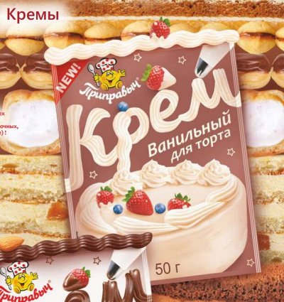 Баночки-солонки от ПРИПРАВЫЧа - Вкусно и просто! — Крем — Баранки, бублики и сухари
