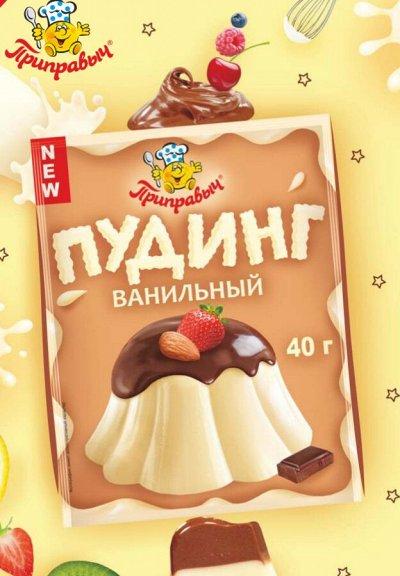 Баночки-солонки от ПРИПРАВЫЧа - Вкусно и просто! — Пудинги — Шоколад