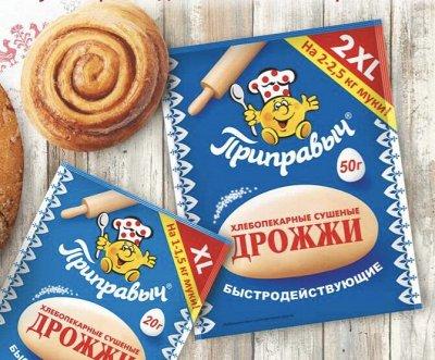 Баночки-солонки от ПРИПРАВЫЧа - Вкусно и просто! — Дрожжи! — Хлеб и выпечка