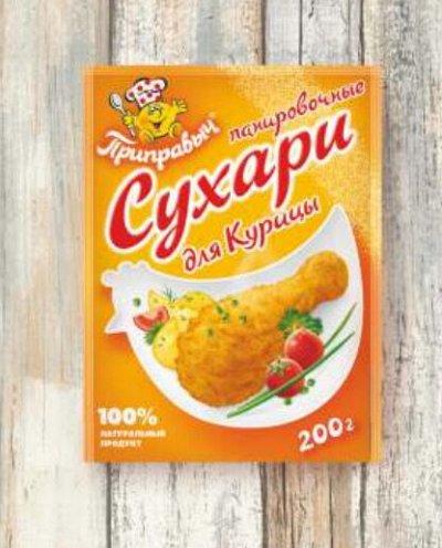 Баночки-солонки от ПРИПРАВЫЧа - Вкусно и просто! — Панировка — Продукты питания