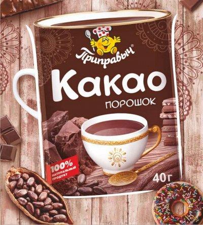 Баночки-солонки от ПРИПРАВЫЧа - Вкусно и просто! — Какао — Шоколад