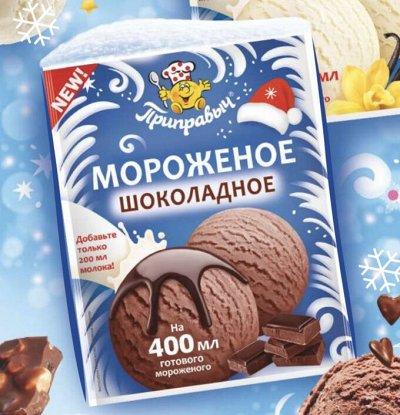 С ПРИПРАВЫЧем на Дачу  -самые вкусные Специи! — Мороженое — Мороженое