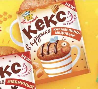 Баночки-солонки от ПРИПРАВЫЧа - Вкусно и просто! — Кекс в кружке — Хлеб и выпечка