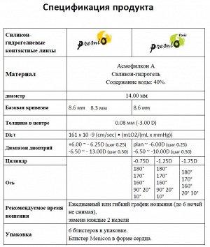 Спецификация и описание МКЛ Premio Menicon