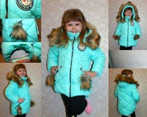 Одежда детская 560014-3 Зима-Мех Мятная