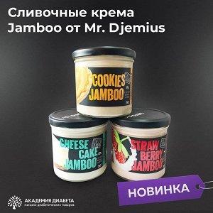 Mr.DjemiusZERO Сливочный крем (290 гр.)
