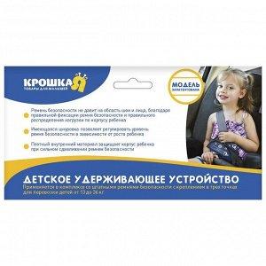 Детский адаптер ремня «Классический», цвет серый