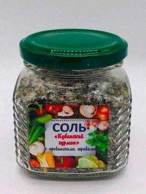 Соль с прованскими травами «Кубанский Гурман» 240г