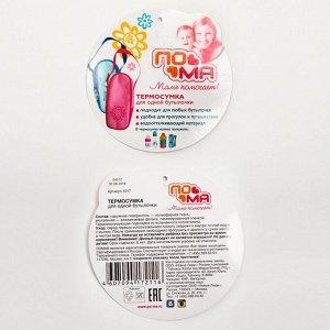 Термосумка для одной бутылочки, цвета МИКС