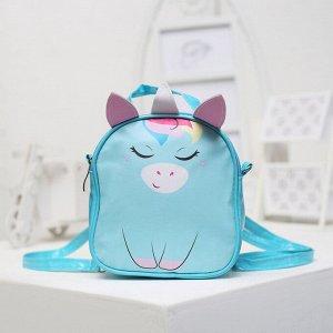 Сумка детская - рюкзак «Единорог», отдел на молнии, цвет голубой