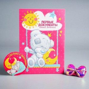 Обложка для документов «Для нашей доченьки» + наклейки, повязка на голову, Me To You (новый формат свидетельства)