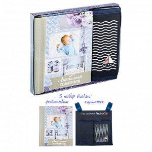 """Подарочный набор """"Любимый сыночек"""": фотоальбом на 10 магнитных листов и кармашек для хранения на лентах на 2 отделения"""