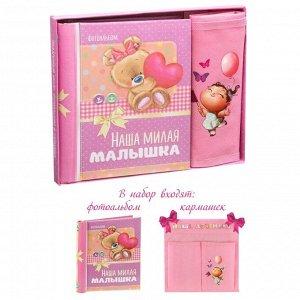 """Подарочный набор """"Наша милая малышка"""": фотоальбом на 10 магнитных листов и кармашек для хранения на лентах на 2 отделения"""
