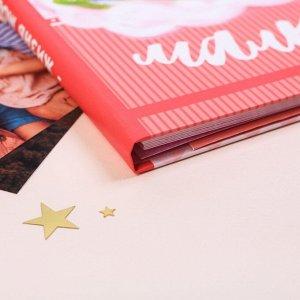 """Смешбук """"Наша любимая малышка"""". твёрдая обложка. А4. 23 листа"""