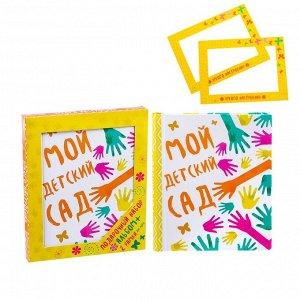 """Набор: фотоальбом на 20 магнитных листов и фоторамки в подарочной коробке """"Мой детский сад"""""""
