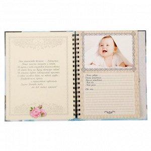"""Ежедневник-смешбук на гребне """"Крещение нашего сыночка"""". твёрдая обложка. 30 страниц"""