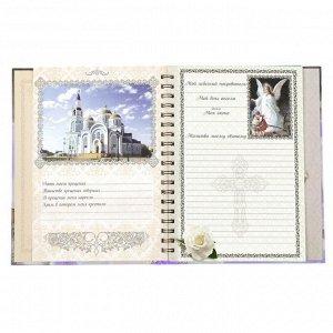 """Ежедневник-смешбук на гребне """"Крещение нашей доченьки"""". твёрдая обложка. 30 страниц"""