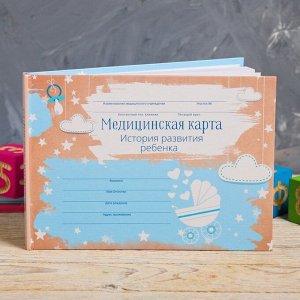 """Медицинская карта в твердой обложке """"Голубое небо"""" , 80 листов"""