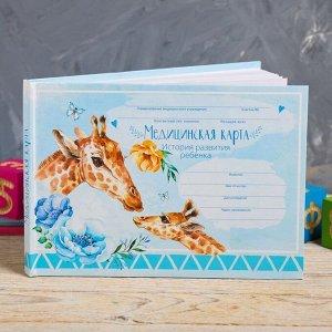 """Медицинская карта в твердой обложке """"Голубой жираф"""" , 80 листов"""