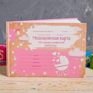 """Медицинская карта в твердой обложке """"Розовое небо"""", 80 листов"""